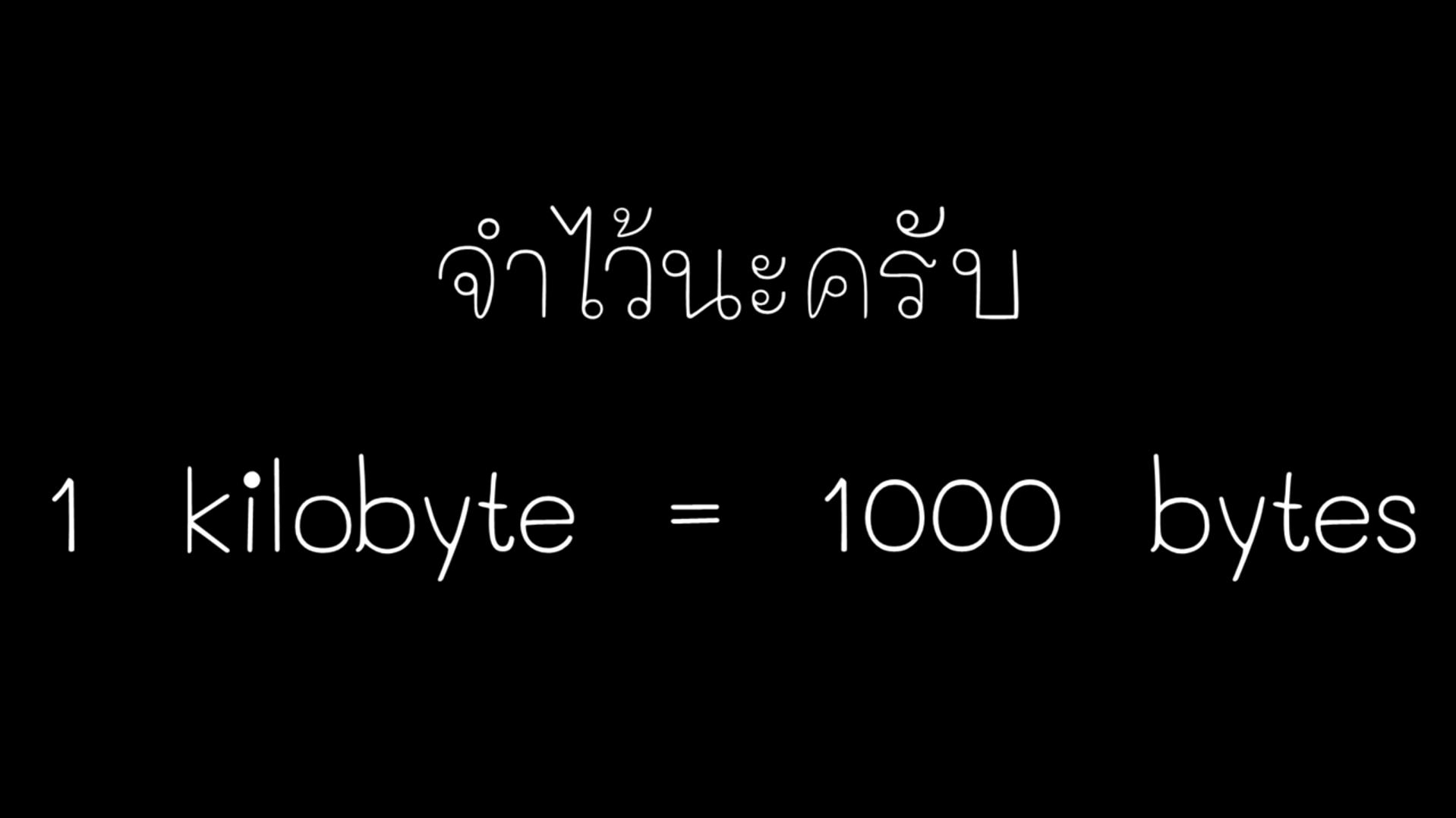 เมี่อ 1 kilobyte ≠ 1024 bytes
